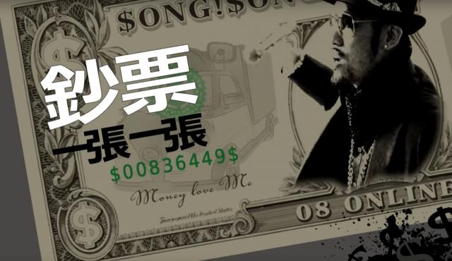 就是要錢!那些唱錢不停的華語歌曲!