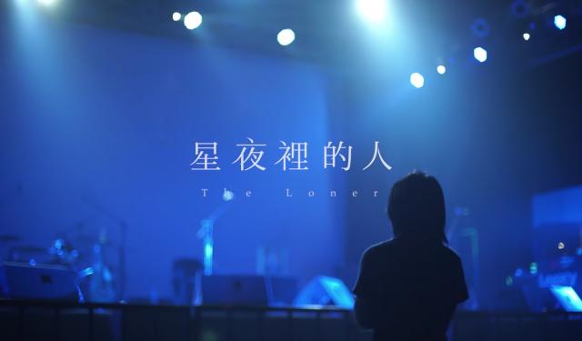 2018覺醒音樂祭6/29演出樂團搶先聽!