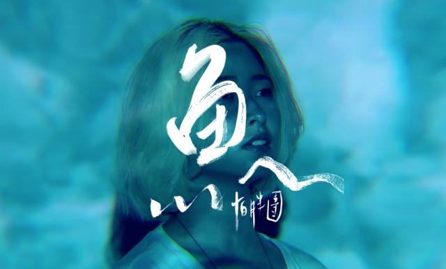 2018覺醒音樂祭6/30演出樂團搶先聽!