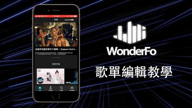 輕輕鬆鬆編輯WonderFo歌單!