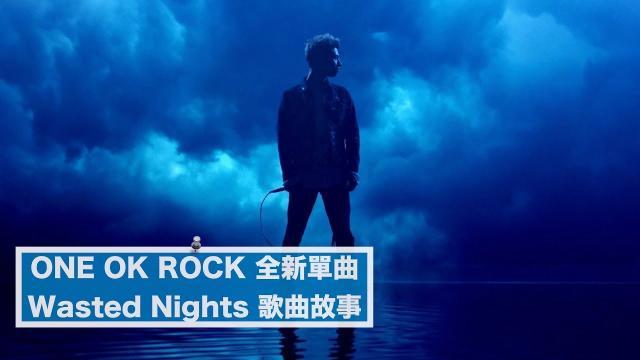 ONE OK ROCK 為自己的人生奮鬥,勇於挑戰!