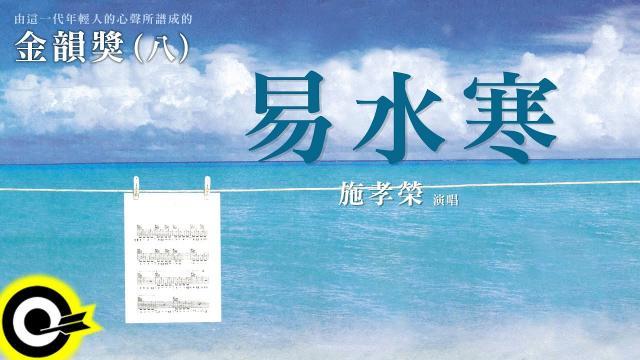 【金韻獎】民歌四十【滾石金韻民歌百大精選】