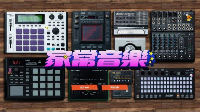 蛋堡最新 MV《家常音樂》,製作過程+彩蛋解析!