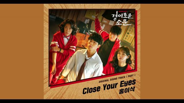《驅魔麵館/驚奇的傳聞》Hong Isaac〈Close Your Eyes〉OST 電視劇主題曲|中文歌詞
