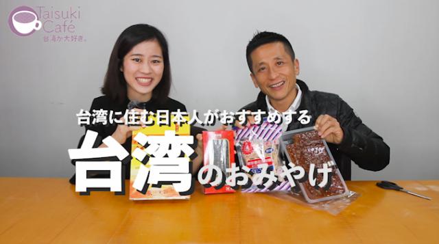 台湾に住む日本人がおすすめする台湾のおみやげ