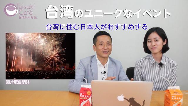 台湾に住む日本人がおすすめする台湾のユニークなイベント