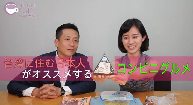 台湾に住む日本人がオススメするコンビニグルメ