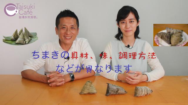 台湾に住む日本人が紹介する 端午節ちまき