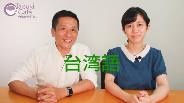 美伶とJoelが紹介する台湾語
