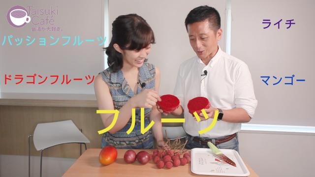 台湾に住む日本人が紹介する夏のフルーツ
