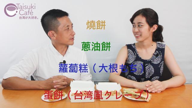 台湾に住む日本人が紹介する朝ごはん