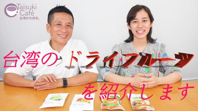 台湾に住む日本人が紹介する ドライフルーツ