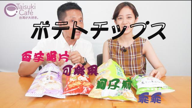 台湾に住む日本人が紹介する ポテトチップス