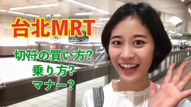 《Mireiと歩く台湾シリーズ・みれ台!》台北の地下鉄MRT!切符の買い方、乗り方、マナー