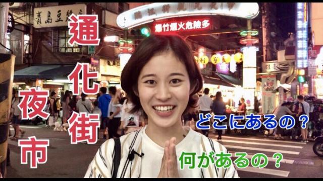 《Mireiと歩く台湾シリーズ・みれ台!》台北の夜市第1弾、通化街夜市!どこにあるの?何があるの?