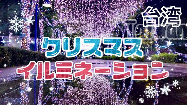 《Mireiと歩く台湾シリーズ・みれ台!》
