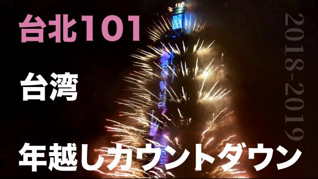 《Mireiと歩く台湾シリーズ・みれ台!》 台湾で年越し!台北101タワーカウントダウン花火!