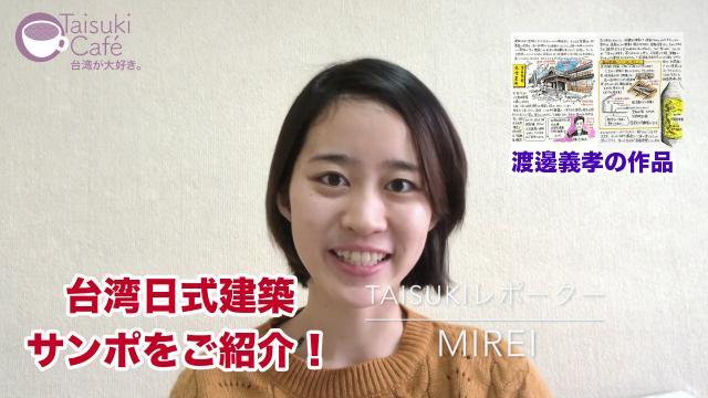 《Mireiと歩く台湾シリーズ・みれ台!》台湾日式建築サンポをご紹介!