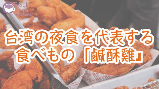 《Mireiと歩く台湾シリーズ・みれ台!》魅惑の夜食「鹽酥雞」をご紹介!