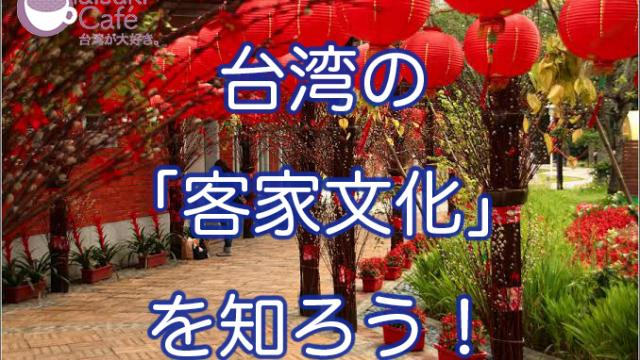 《Mireiと歩く台湾シリーズ・みれ台!》台湾の「客家文化」を知ろう!
