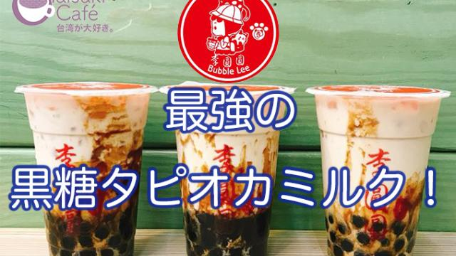 《Mireiと歩く台湾シリーズ・みれ台!》 最強の黒糖タピオカミルク!