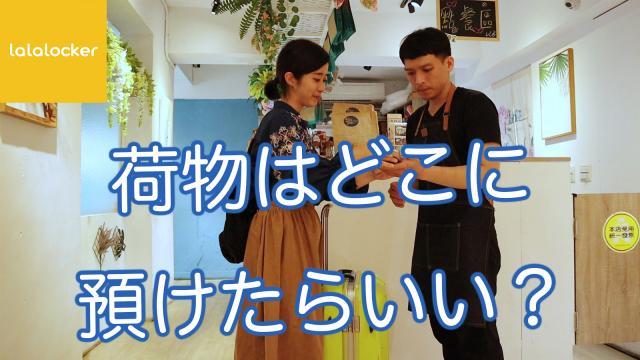 《Mireiと歩く台湾シリーズ・みれ台!》 手ぶらで台湾を楽しもう!lalalocker