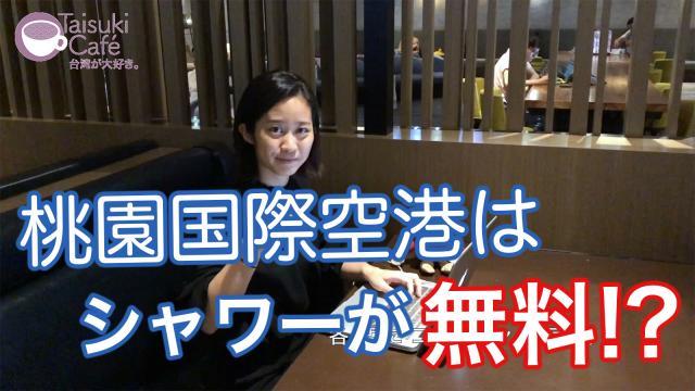 《Mireiと歩く台湾シリーズ・みれ台!》 台湾を離れる前に!空港ラウンジ