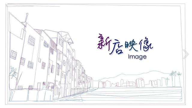 新店映像Image