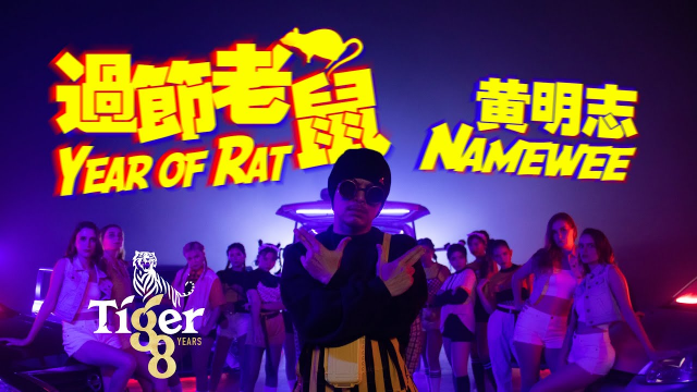 Hoàng Minh Chí 2020 - Year Of Rat | Hỏi nữa có mà nhảy lầu quá!