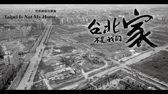 台北不是我的家,北漂族透露歸鄉好難