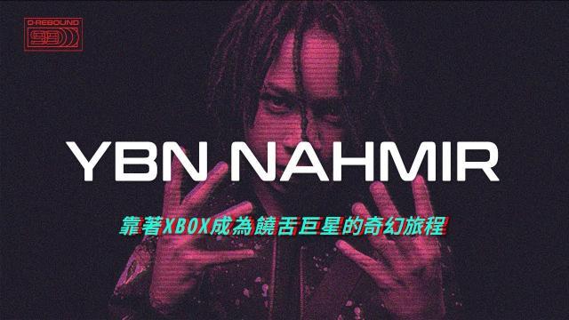 YBN Nahmir「靠著Xbox成為饒舌巨星的奇幻旅程」