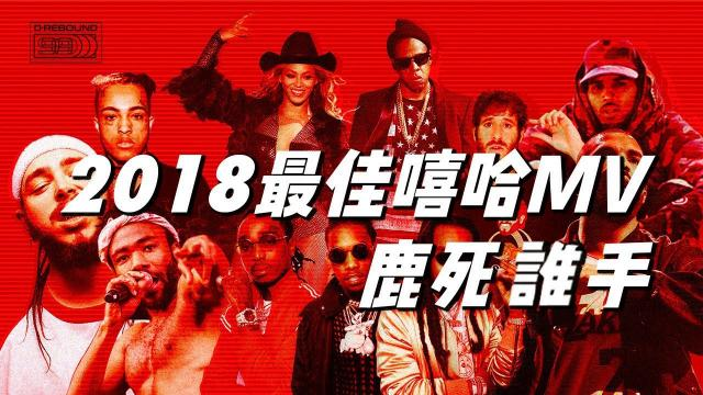 2018最佳嘻哈MV鹿死誰手?!