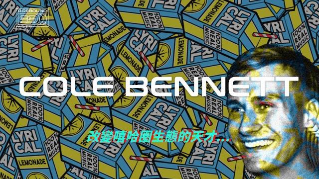 Cole Bennett「隻手改變嘻哈圈生態的天才⋯」