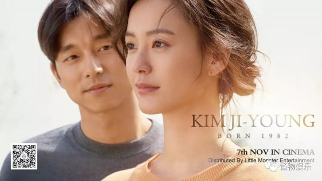 生為女人,我該感到抱歉嗎? 韓國電影《82年生的金智英》揭露女性被壓迫的一面