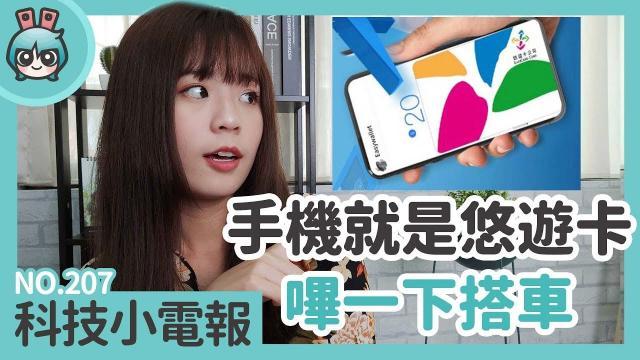 手機終於能當悠遊卡搭大眾運輸了!Google Maps 電動車新功能和日本無用發明帶你看
