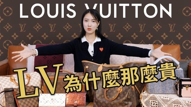 為什麼大家都喜歡LV?法國人也喜歡買LV嗎?