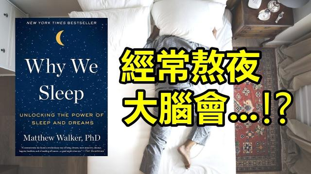 別再覺得睡覺很浪費時間,沒有睡眠,我們根本無法正常工作!