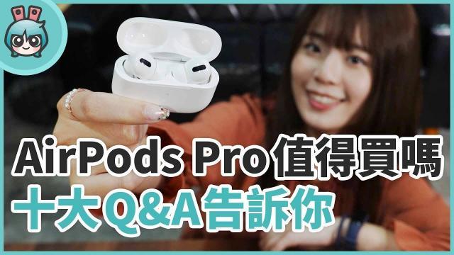 到底要不要買AirPods Pro?降噪真的強嗎?舒適度如何?和 Android 連接穩定嗎?是否會延遲?