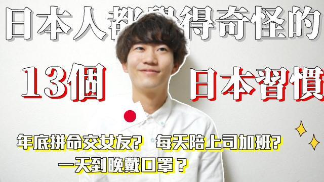 【日本人都覺得奇怪的13個日本習慣】裡面你聽過幾個?