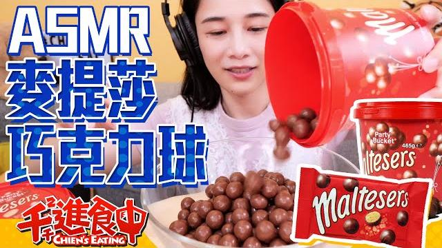 ASMR初體驗,麥提莎巧克力桶MALTESERS!