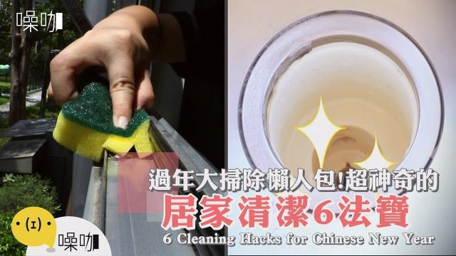 過年大掃除懶人包!超神奇的居家清潔6法寶學起來!