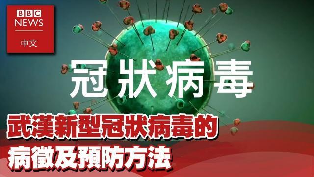 武漢肺炎:武漢新型冠狀病毒的病徵及預防方法- BBC News 中文 X EBC東森新聞