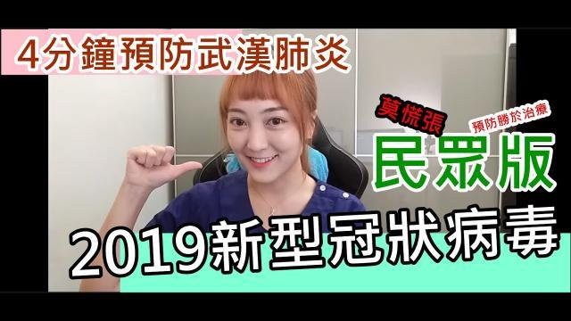 2019新型冠狀病毒(武漢肺炎),你知道怎麼預防嗎?