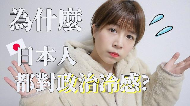 跟台灣差好多!到底為什麼日本人都對政治冷感!