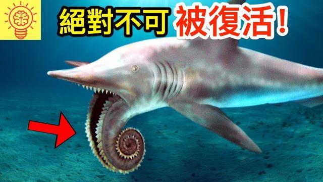 科學家絕對不可復活的9種殘暴滅絕物種!