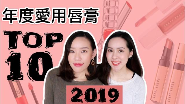 2019 TOP10愛用唇膏大回顧!開架專櫃都有!