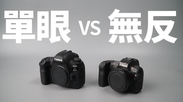 單反相機和無反相機哪個好?帶你打破迷思!