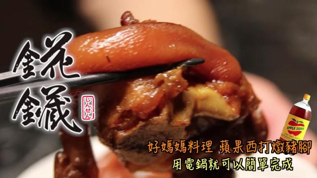 30分鐘煮好4菜1湯 下班煮婦超簡單家常菜1--燉豬腳&香酥鱈魚