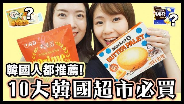 韓國超火人氣必買的...好!吃!零!食!