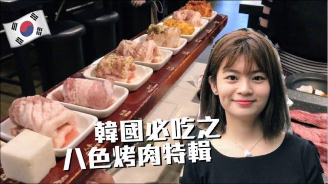 聽姊的!去韓國沒吃這間燒肉店…不!准!回!來!